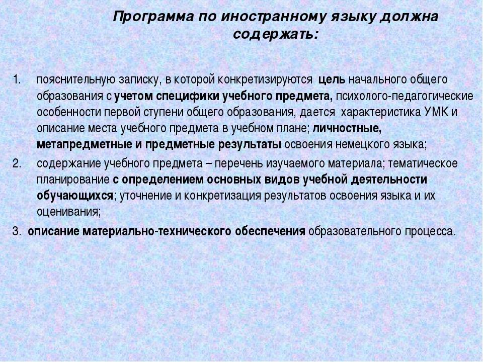 Программа по иностранному языку должна содержать: пояснительную записку, в ко...