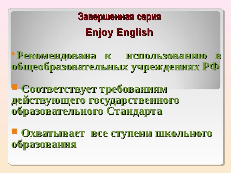 Завершенная серия Enjoy English Рекомендована к использованию в общеобразоват...