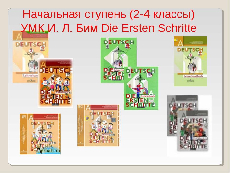 Начальная ступень (2-4 классы) УМК И. Л. Бим Die Ersten Schritte