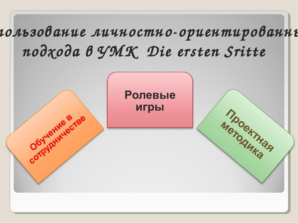 Использование личностно-ориентированных подхода в УМК Die ersten Sritte
