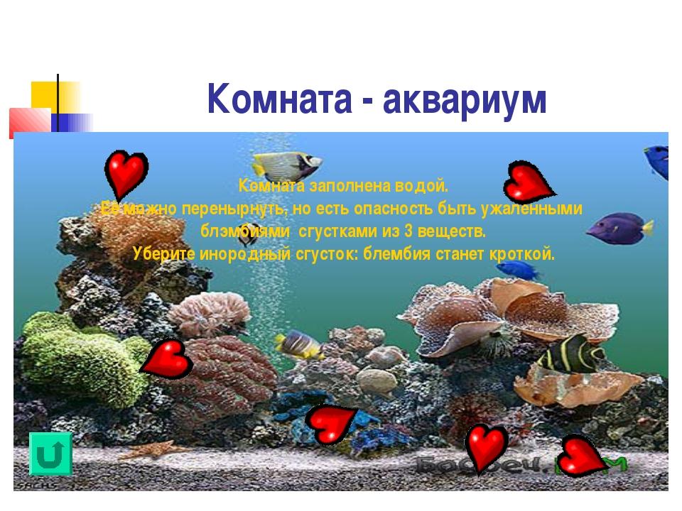 Комната - аквариум Комната заполнена водой. Её можно перенырнуть, но есть опа...