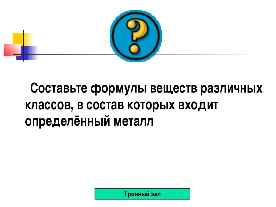 Составьте формулы веществ различных классов, в состав которых входит определ...