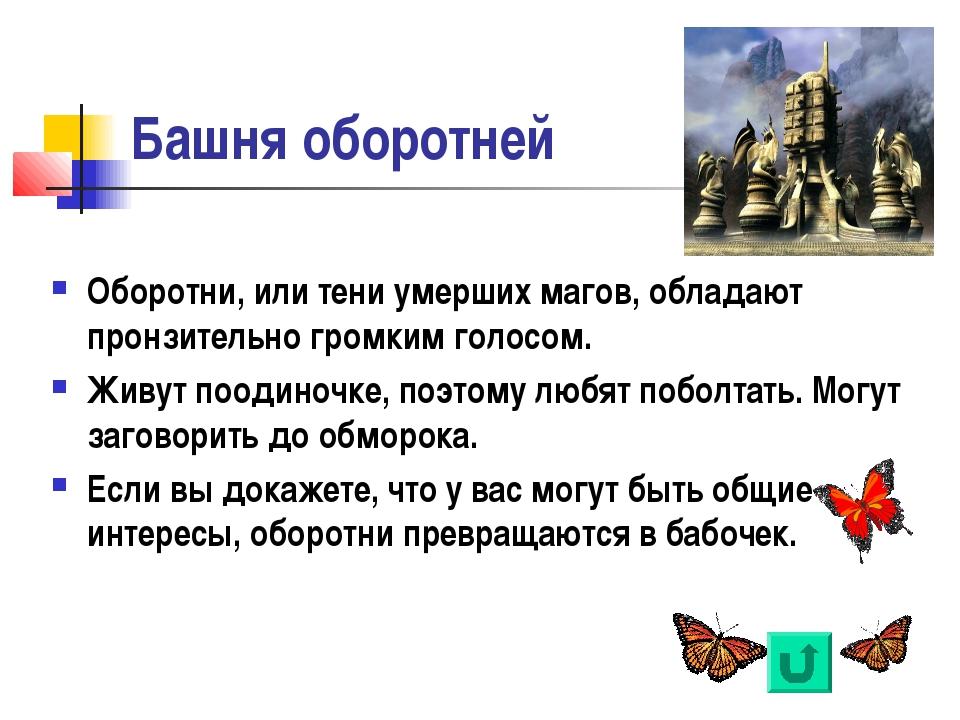 Башня оборотней Оборотни, или тени умерших магов, обладают пронзительно громк...