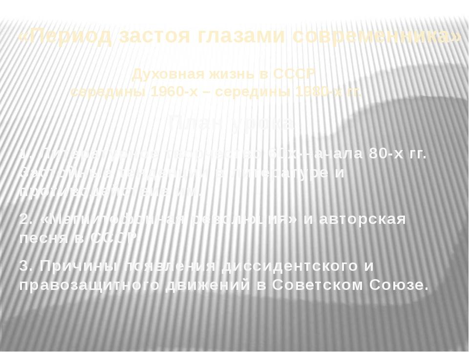 «Период застоя глазами современника» Духовная жизнь в СССР середины 1960-х –...