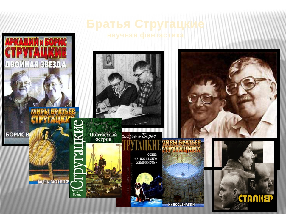 Братья Стругацкие научная фантастика