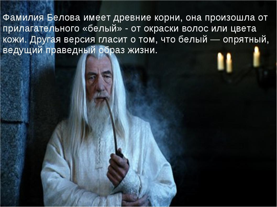 Фамилия Белова имеет древние корни, она произошла от прилагательного «белый»...