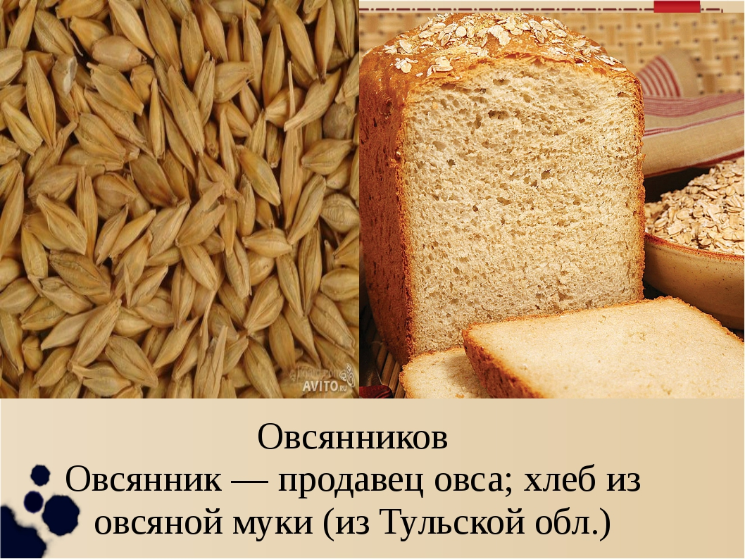 Овсянников Овсянник — продавец овса; хлеб из овсяной муки (из Тульской обл.)