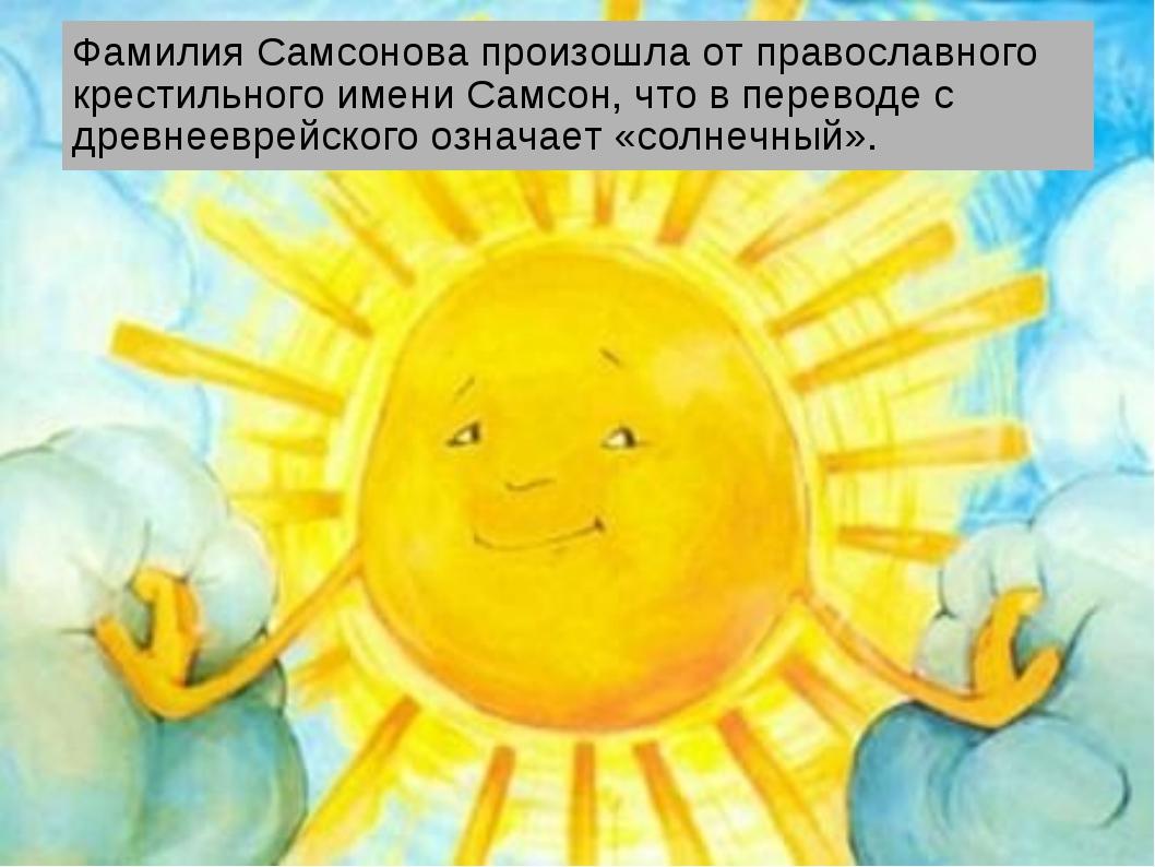 Фамилия Самсонова произошла от православного крестильного имени Самсон, что...