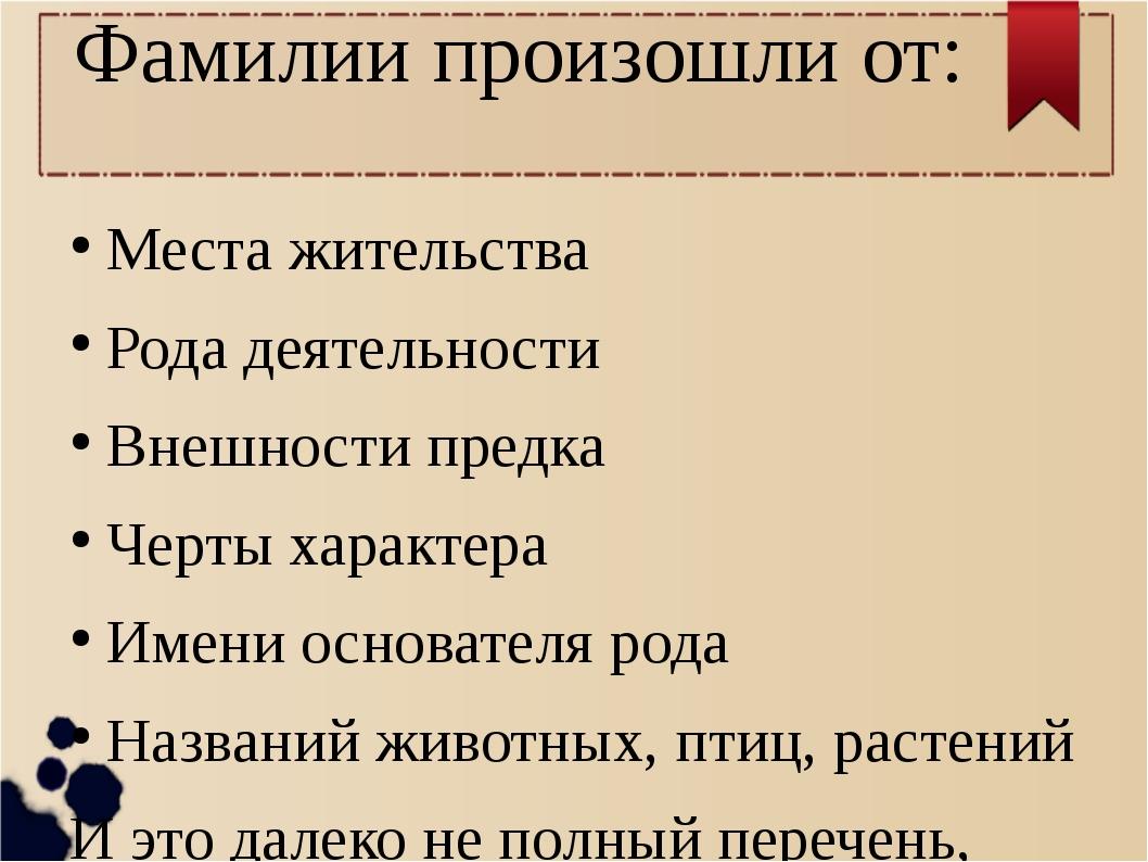 Фамилии произошли от: Места жительства Рода деятельности Внешности предка Чер...