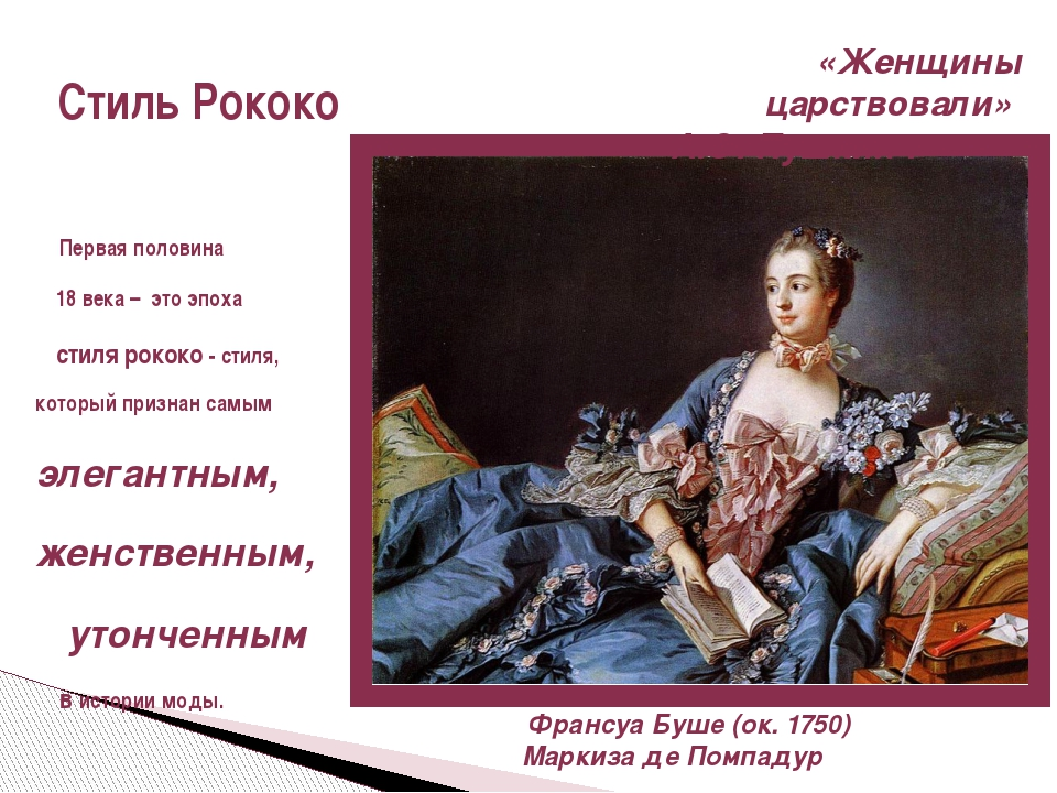 Первая половина 18 века – это эпоха стиля рококо - стиля, который признан са...