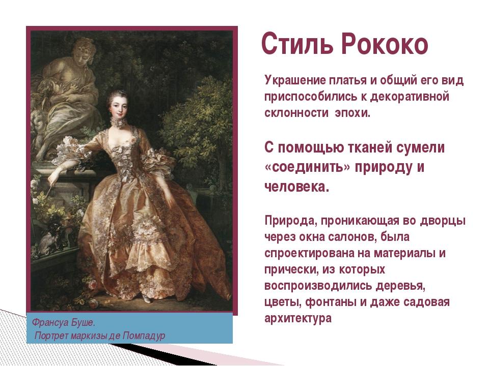 Украшение платья и общий его вид приспособились к декоративной склонности эпо...