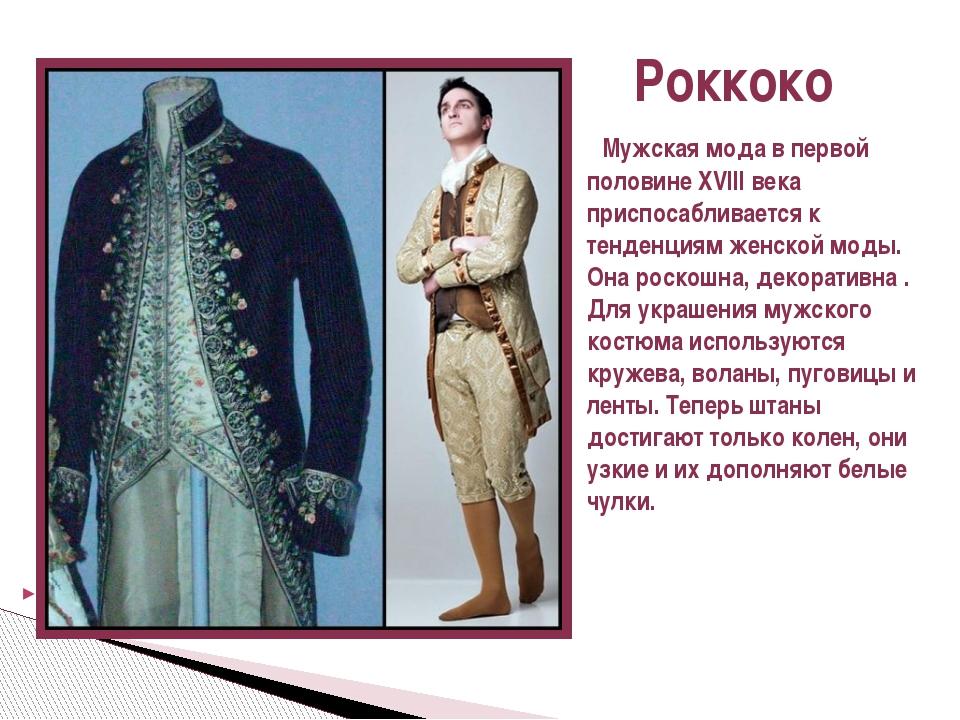 Роккоко Мужская мода в первой половине XVIII века приспосабливается к тенден...