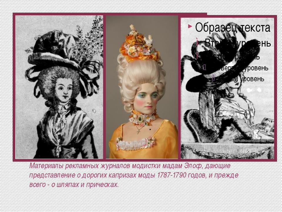 Материалы рекламных журналов модистки мадам Элоф, дающие представление о доро...