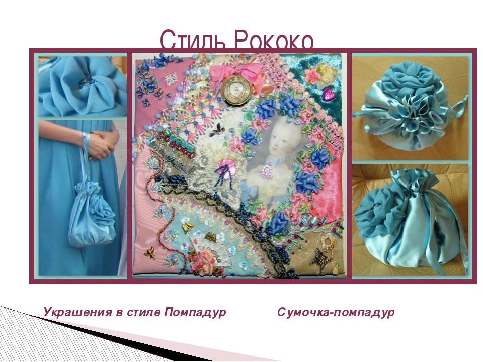 Украшения в стиле Помпадур Стиль Рококо Сумочка-помпадур