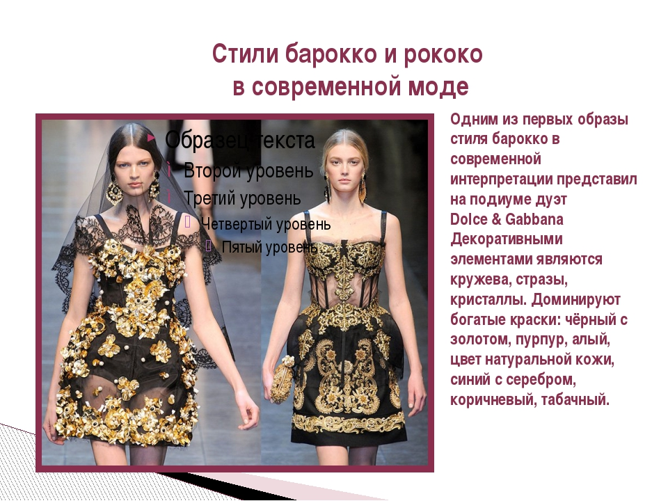 Стили барокко и рококо в современной моде Одним из первых образы стиля барокк...