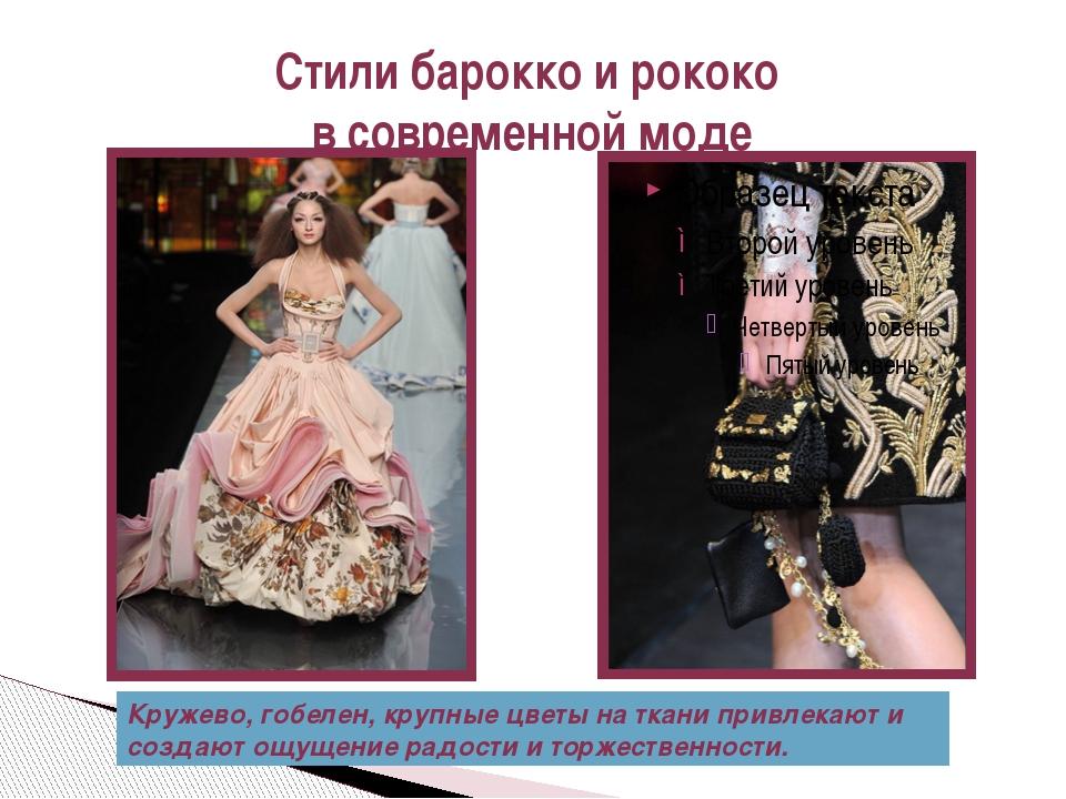 Стили барокко и рококо в современной моде Кружево, гобелен, крупные цветы на...