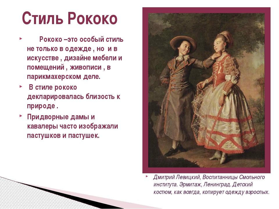 Стиль Рококо Рококо –это особый стиль не только в одежде , но и в искусстве ,...