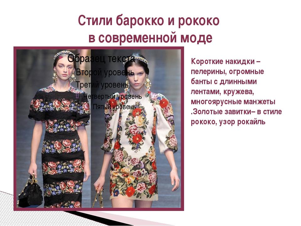Стили барокко и рококо в современной моде Короткие накидки – пелерины, огромн...