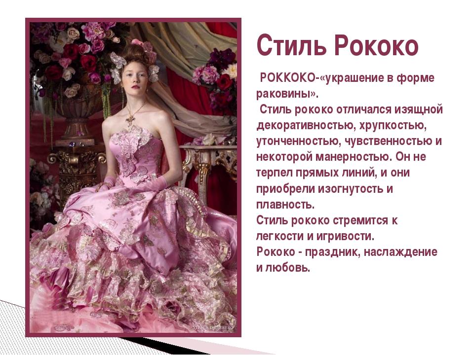 РОККОКО-«украшение в форме раковины». Стиль рококо отличался изящной декорат...