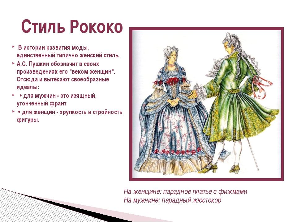 Стиль Рококо В истории развития моды, единственный типично женский стиль. А.С...