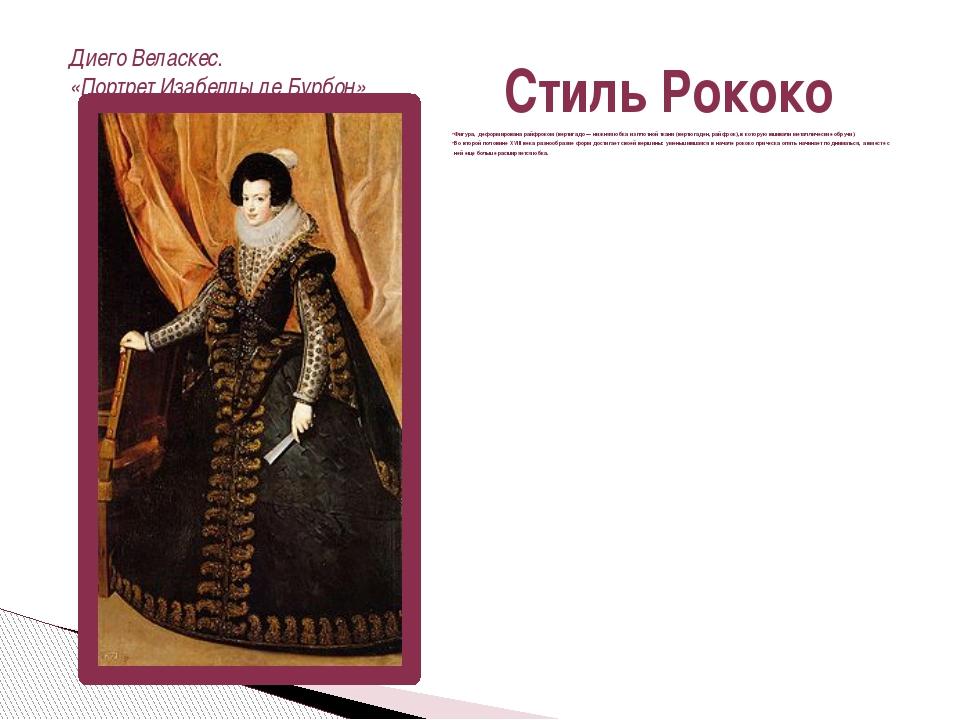 Стиль Рококо Фигура, деформирована райфроком (вертигадо — нижняя юбка из плот...