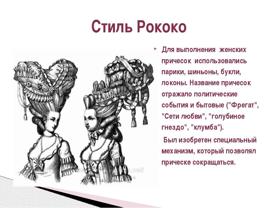 Стиль Рококо Для выполнения женских причесок использовались парики, шиньоны,...