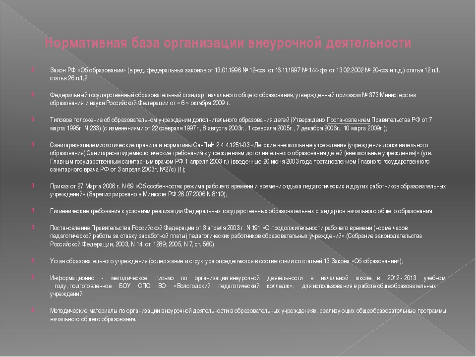 Нормативная база организации внеурочной деятельности Закон РФ «Об образовании...