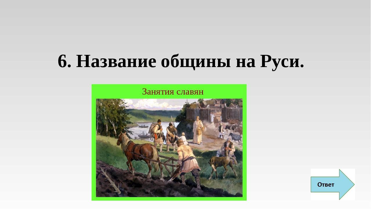 6. Название общины на Руси.