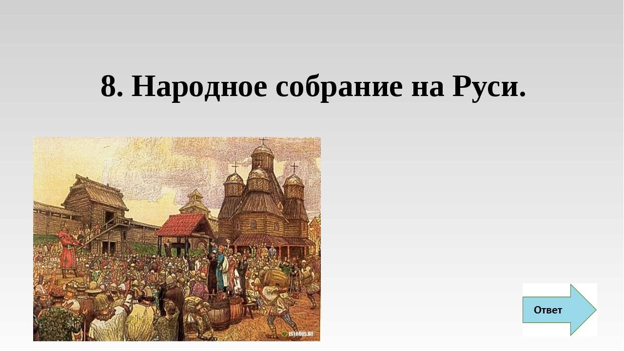 8. Народное собрание на Руси.