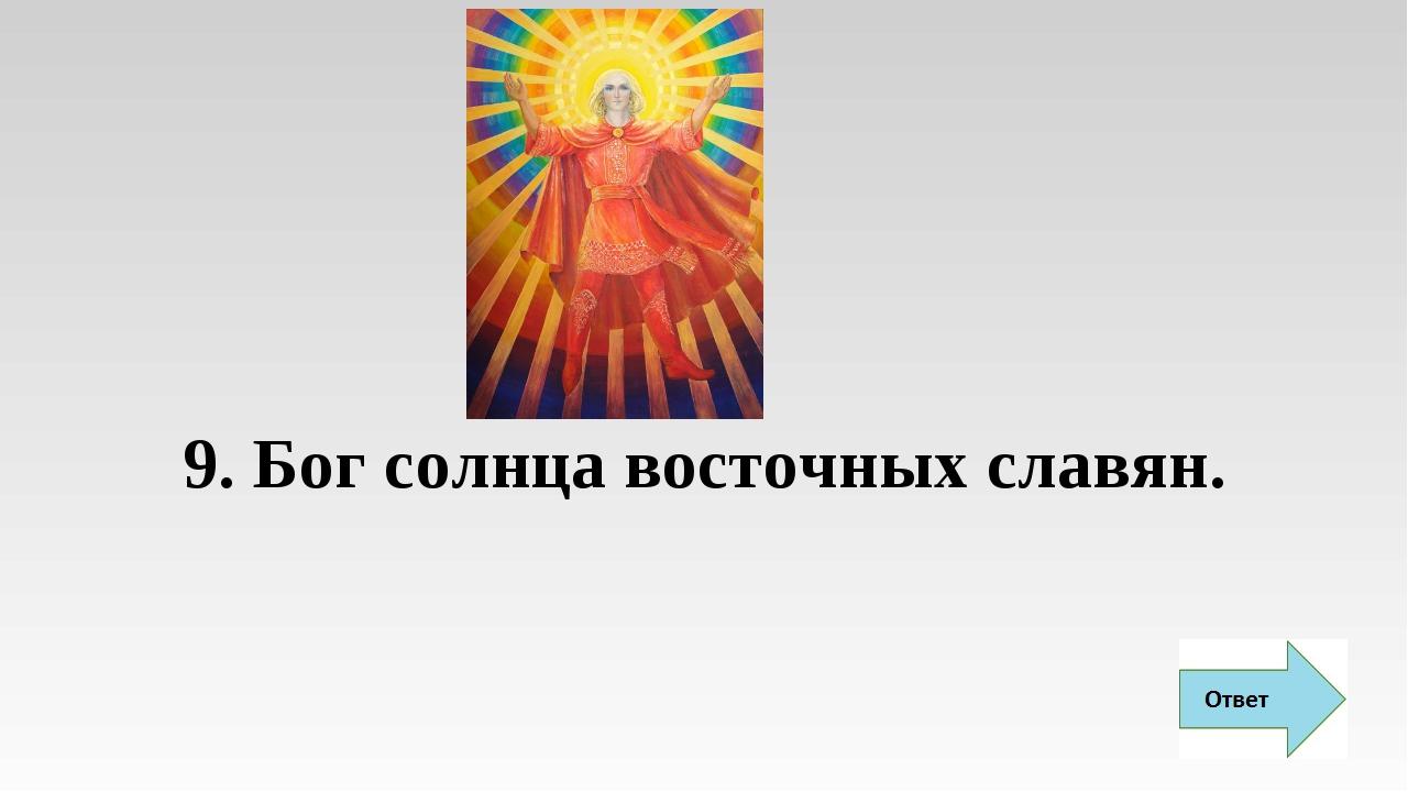 9. Бог солнца восточных славян.