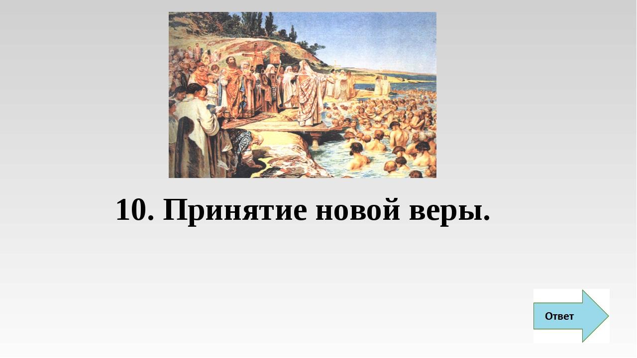 10. Принятие новой веры.