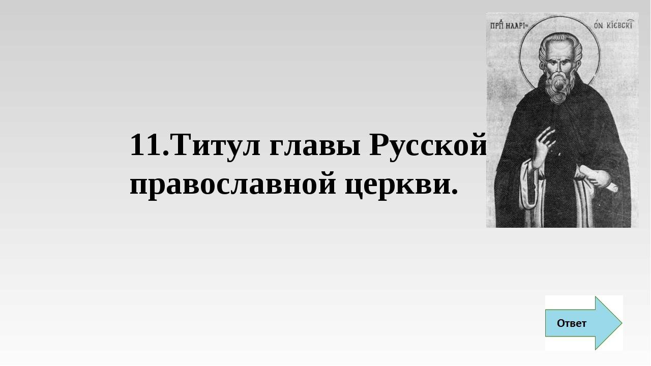 11.Титул главы Русской православной церкви.