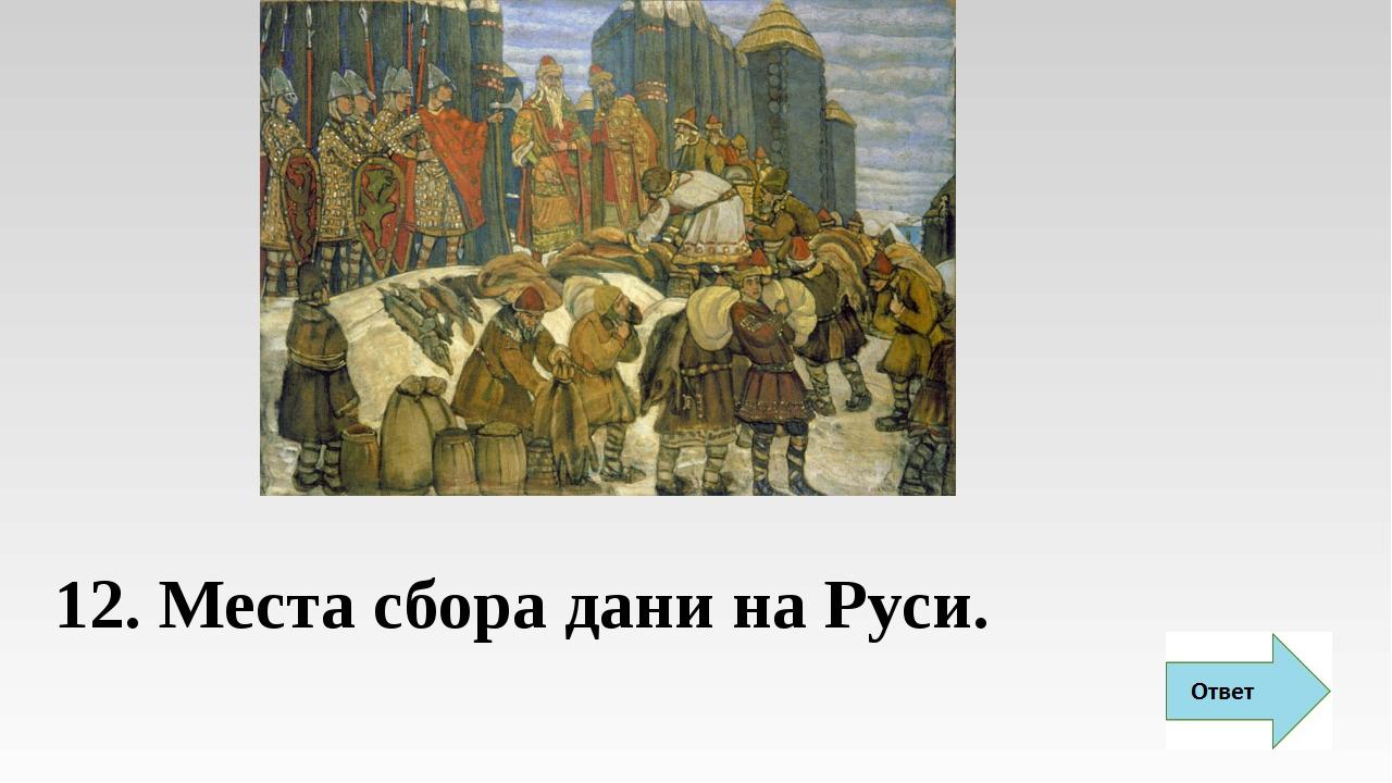 12. Места сбора дани на Руси.