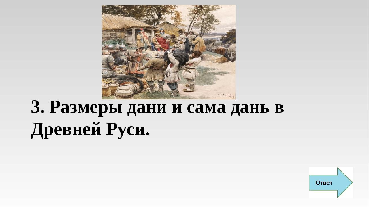 3. Размеры дани и сама дань в Древней Руси.