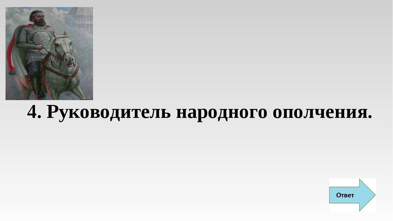 4. Руководитель народного ополчения.