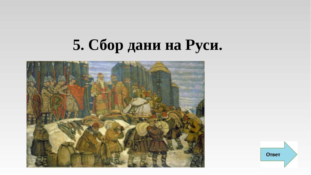 5. Сбор дани на Руси.