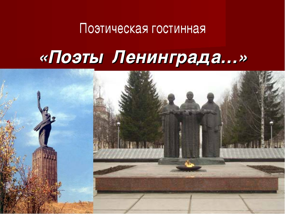 Поэтическая гостинная «Поэты Ленинграда…»