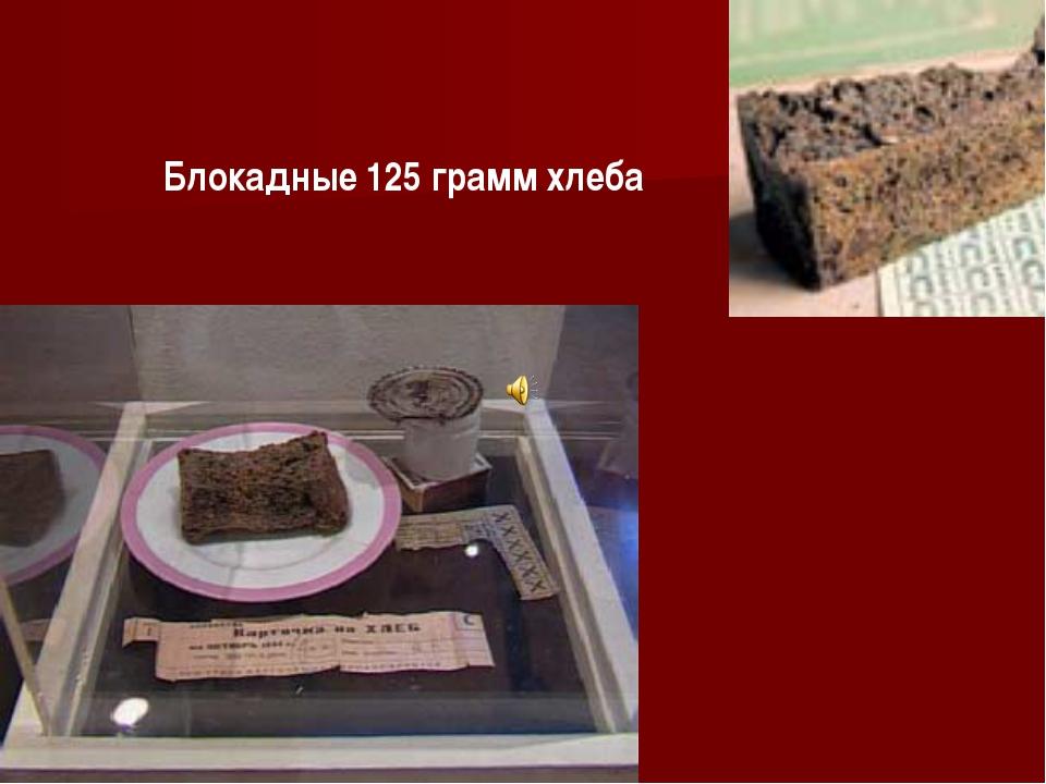 Блокадные 125 грамм хлеба