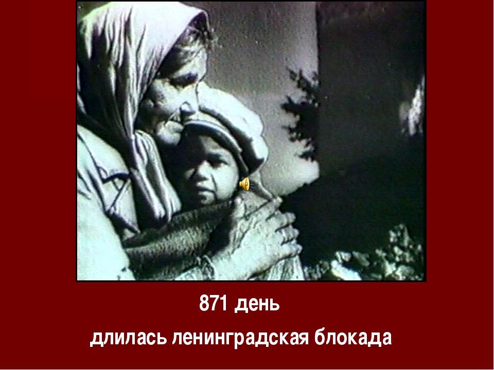 871 день длилась ленинградская блокада