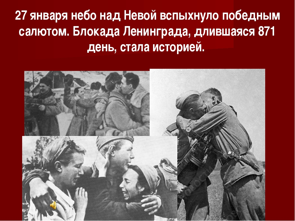 27 января небо над Невой вспыхнуло победным салютом. Блокада Ленинграда, длив...