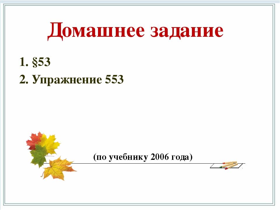 Домашнее задание 1. §53 2. Упражнение 553 (по учебнику 2006 года)