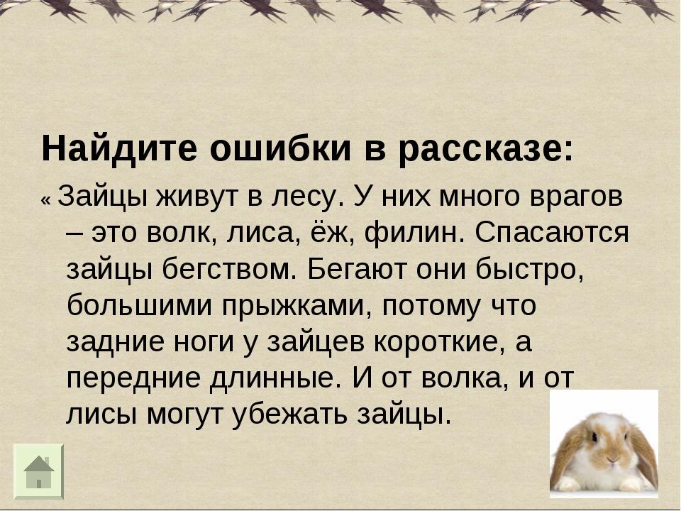 Найдите ошибки в рассказе: « Зайцы живут в лесу. У них много врагов – это во...