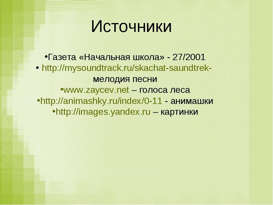 Источники Газета «Начальная школа» - 27/2001 http://mysoundtrack.ru/skachat-...