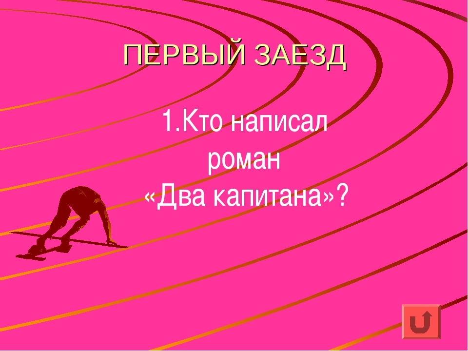 ПЕРВЫЙ ЗАЕЗД 1.Кто написал роман «Два капитана»?
