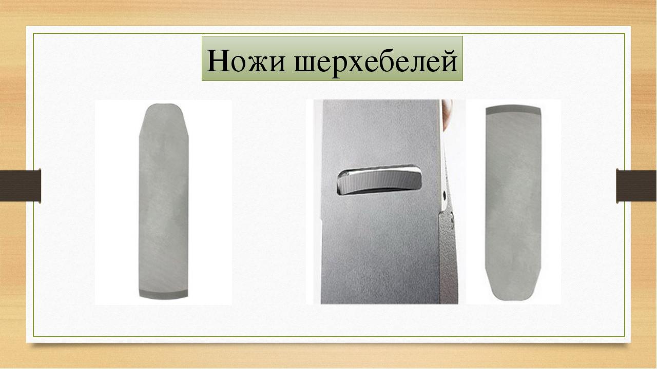 Ножи шерхебелей