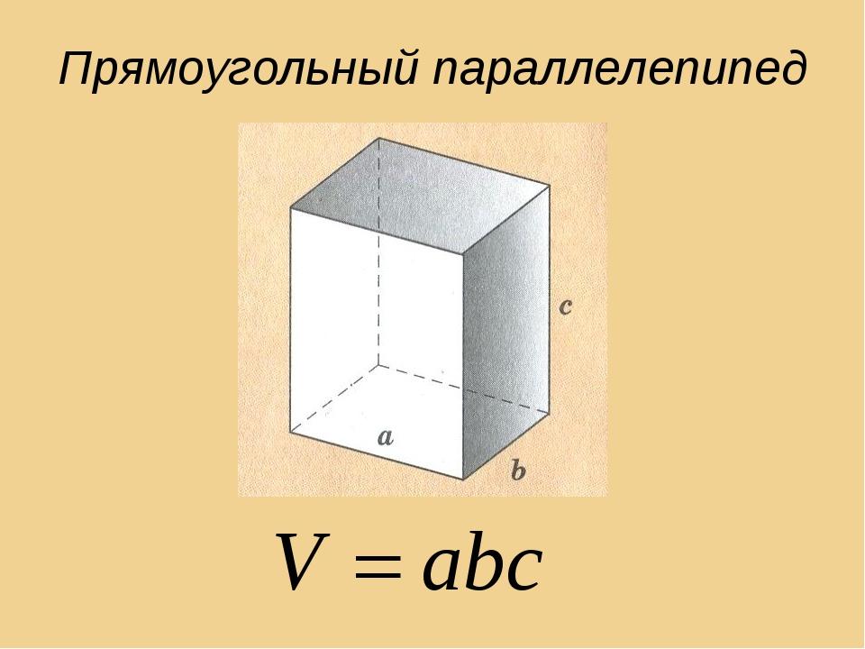 картинки прямоугольный параллелепипед это является