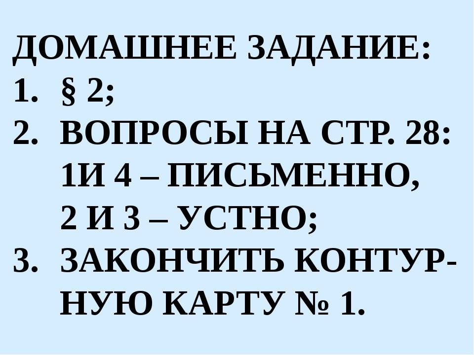 ДОМАШНЕЕ ЗАДАНИЕ: § 2; ВОПРОСЫ НА СТР. 28: 1И 4 – ПИСЬМЕННО, 2 И 3 – УСТНО; З...