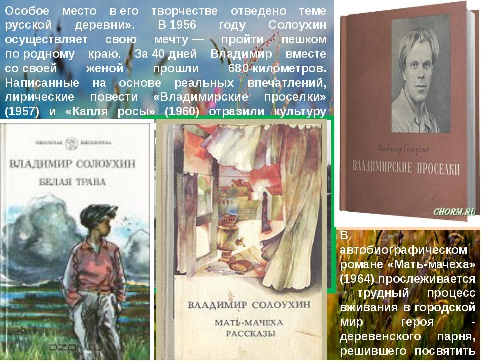 В автобиографическом романе «Мать-мачеха» (1964) прослеживается трудный проц...