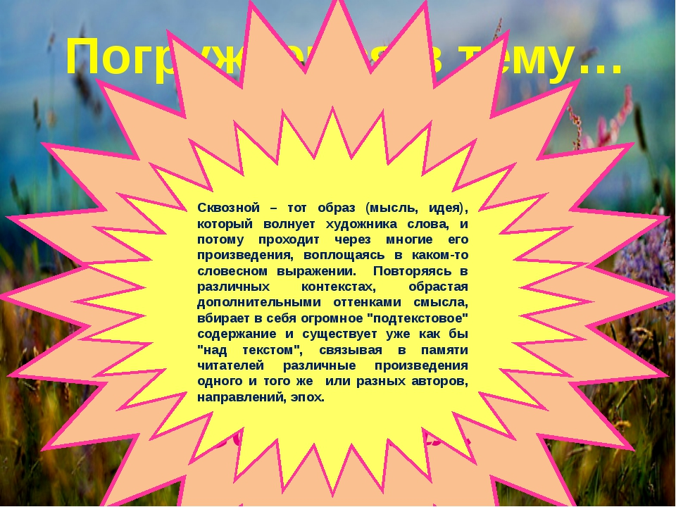 Погружаемся в тему… ЦВЕТЫ – СКВОЗНОЙ ОБРАЗ в творчестве В.А. СОЛОУХИНА. Сквоз...