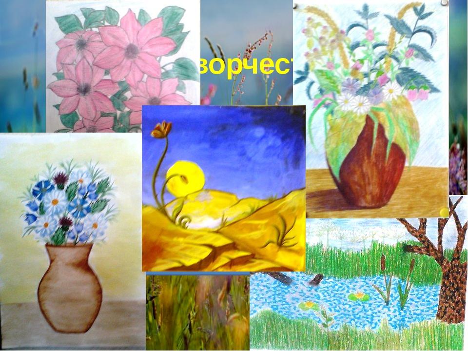 Наше творчество: Посмотрите работы учащихся нашей школы, выполненные к произв...